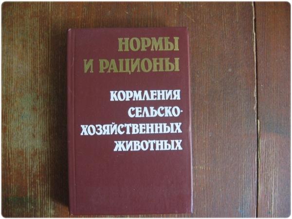 Книга: Нормы и рационы кормления сельскохозяйственных животных - Калашников А. П. и др.