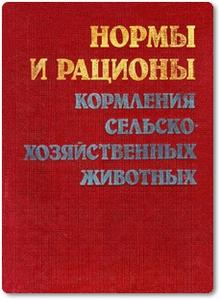 Нормы и рационы кормления сельскохозяйственных животных - Калашников А. П. и др.