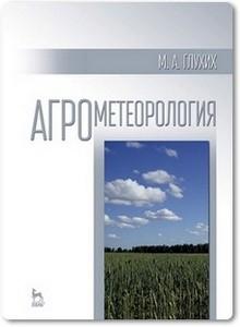 Агрометеорология - Глухих М. А.