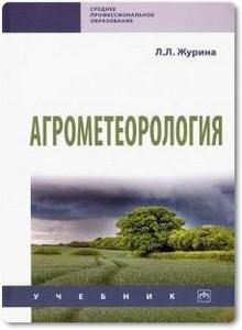 Агрометеорология - Журина Л. Л.