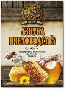 Азбука пчеловодства - Волковский Н. Л.