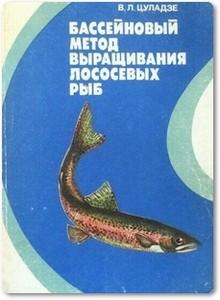 Бассеновый метод выращивания лососевых рыб - Цуладзе В. Л.