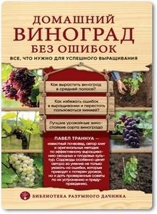 Домашний виноград без ошибок - Траннуа П.
