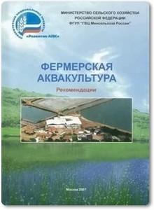 Фермерская аквакультура - Пономарев С. В.
