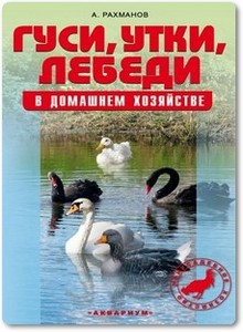 Гуси, утки, лебеди в домашнем хозяйстве - Рахманов А. И.