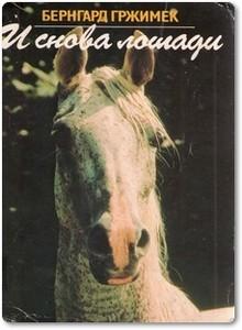 И снова лошади - Гржимек Б.