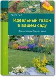 Идеальный газон в вашем саду - Лунг К.