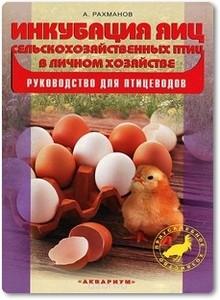 Инкубация яиц сельскохозяйственных птиц в личном хозяйстве - Рахманов А. И.