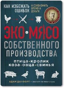 Эко-Мясо собственного производства - Данфорт А.