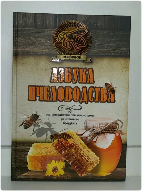 Книга: Азбука пчеловодства - Волковский Н. Л.