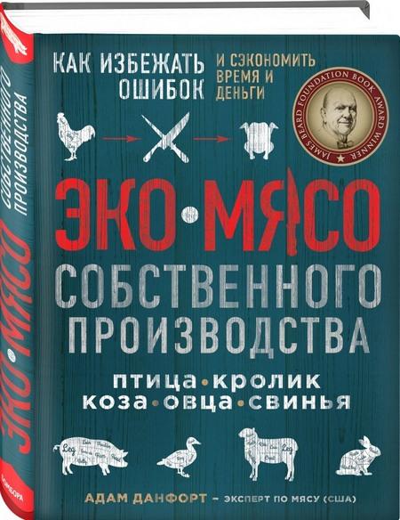 Книга - Эко-Мясо собственного производства - Данфорт А.