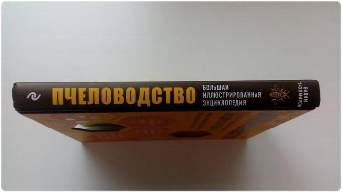 Книга: Пчеловодство: Большая иллюстрированная энциклопедия - Тихомиров В. В.