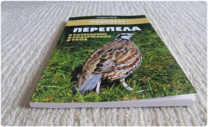 Книга: Перепела: Разведение, содержание, уход - Седов Ю. Д.