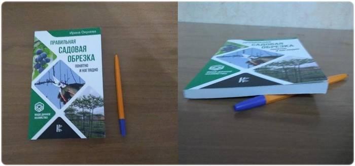 Книга: Правильная садовая обрезка - Окунева И. Б.