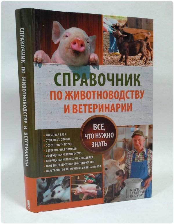 Книга: Справочник по животноводству и ветеринарии - Пернатьев Ю. С.