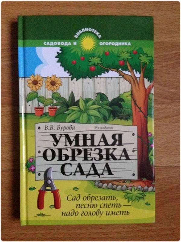 Книга: Умная обрезка сада - Бурова В. В.