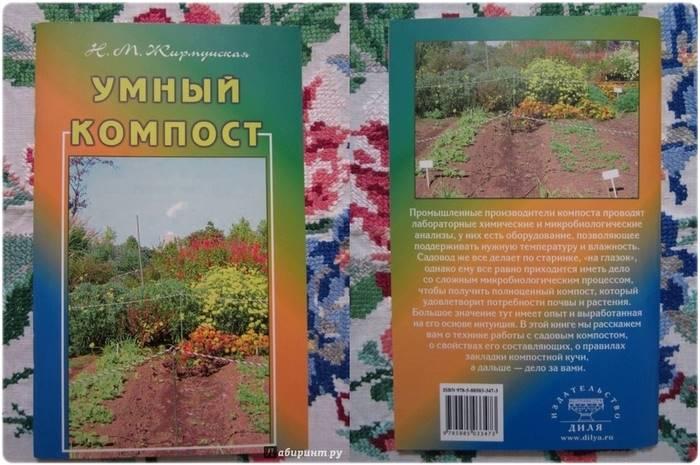 Книга: Умный компост - Жирмунская Н. М.