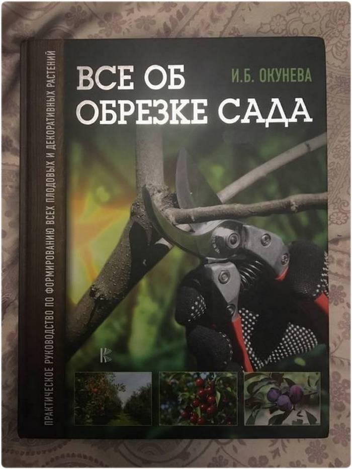 Книга: Все об обрезке сада - Окунева И. Б.