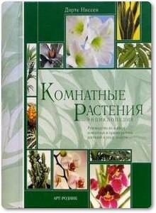 Комнатные растения - Ниссен Дорте