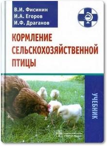 Кормление сельскохозяйственной птицы - Фисинин В. И.