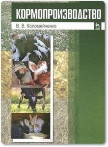 Кормопроизводство - Коломейченко В. В.