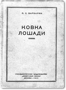 Ковка лошади - Варварин П. С.