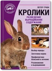 Кролики: Разведение. Выращивание. Содержание - Грюн П.