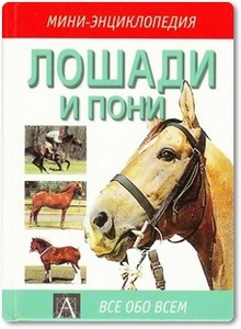 Лошади и пони - Гилл Д.