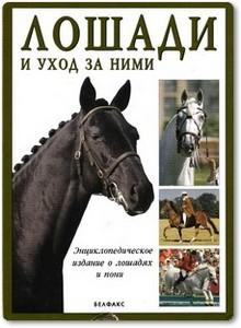Лошади и уход за ними - Марук В.