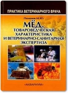 Мёд: Товароведческая характеристика и ветеринарно-санитарная экспертиза - Пименов М. Ю.