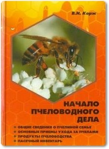 Начало пчеловодного дела - Корж В. Н.