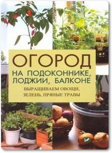 Огород на подоконнике, лоджии, балконе - Лапшина Л. В.