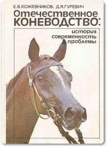 Отечественное коневодство - Кожевников Е. В.