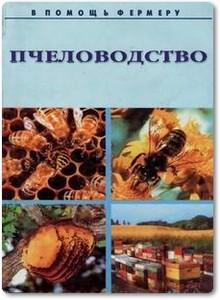 Пчеловодство - В помощь фермеру