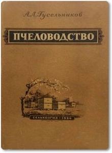 Пчеловодство - Гусельников А. Л.
