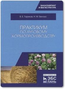 Практикум по луговому кормопроизводству - Ториков В. Е.