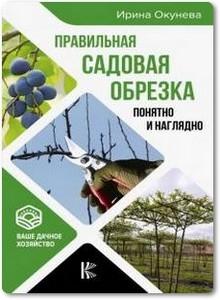 Правильная садовая обрезка - Окунева И. Б.