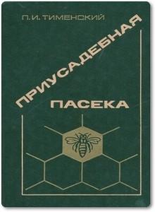 Приусадебная пасека - Тименский П. И.