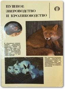 Пушное звероводство и кролиководство - Помытко В. Н.