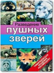 Разведение пушных зверей - Тинаев Н. И.