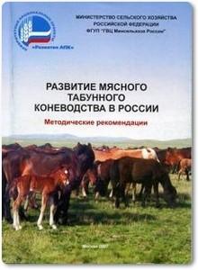 Развитие мясного табунного коневодства в России - Ковешников В. С.