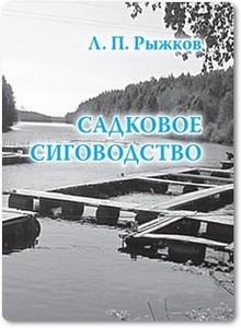 Садковое сиговодство - Рыжков Л. П.