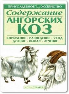 Содержание ангорских коз - Бондаренко С. П.