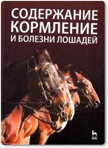 Содержание кормление и болезни лошадей - Стекольников А. А.