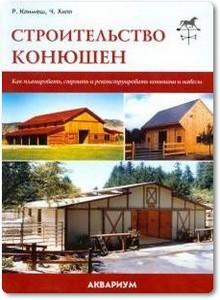 Строительство конюшен - Климеш Р.