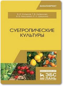 Субтропические культуры - Копылов В. И.