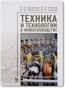 Техника и технологии в животноводстве - Трухачев В. И.