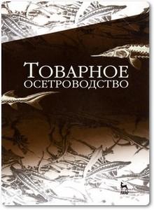 Товарное осетроводство - Хрусталев Е. И.