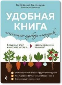 Удобная книга начинающего садовода-огородника - Ганичкина О.
