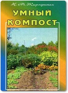 Умный компост - Жирмунская Н. М.